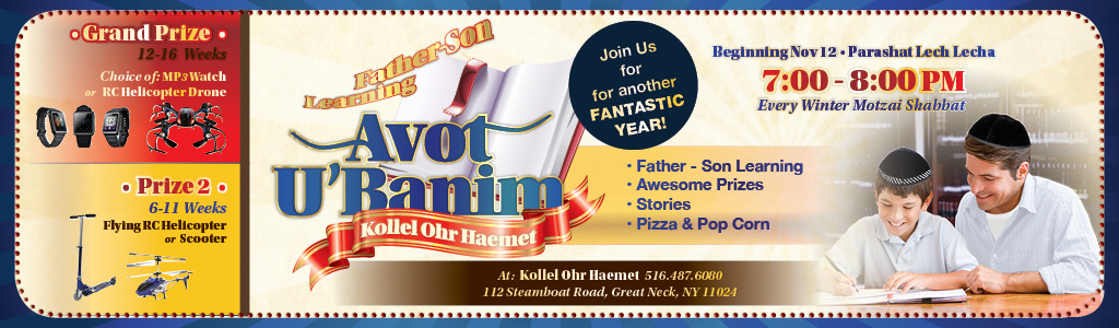 Avot U'Banim - Father Son Learning 2016 Great Neck, Long Island, NY